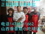 哪里教水饺 山西小吃培训