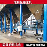 埋刮板输送机生产厂家供应各种规格刮板输送机
