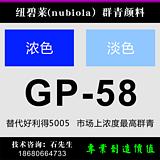 纽碧莱nubiola群青颜料GP-58高浓度群青