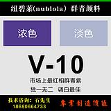 纽碧莱nubiola群青紫V-10红相