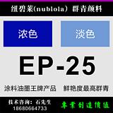 西班牙纽碧莱颜料nubiola群青蓝EP-25