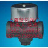 CS19H-40C热动力式蒸汽疏水阀