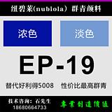 西班牙纽碧莱nubiola群青颜料EP-19高性价比