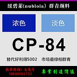 纽碧莱nubiola群青CP-84绿相群青