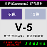 纽碧莱nubiola群青紫V-5蓝相