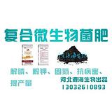 江西省微生物菌肥微生物菌肥哪家好微生物菌肥多少钱一吨