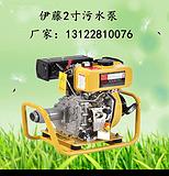 伊藤污水泵YT20DP-W