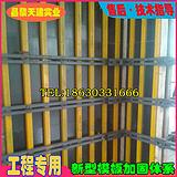 上海剪力墙模板支撑钢材质竖梁伸缩调整制作