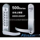 日本原装进口KEYLEX机械密码锁 500系列产品22223
