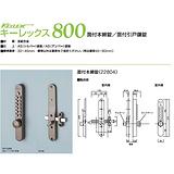 日本原装进口KEYLEX机械密码锁 800系列产品
