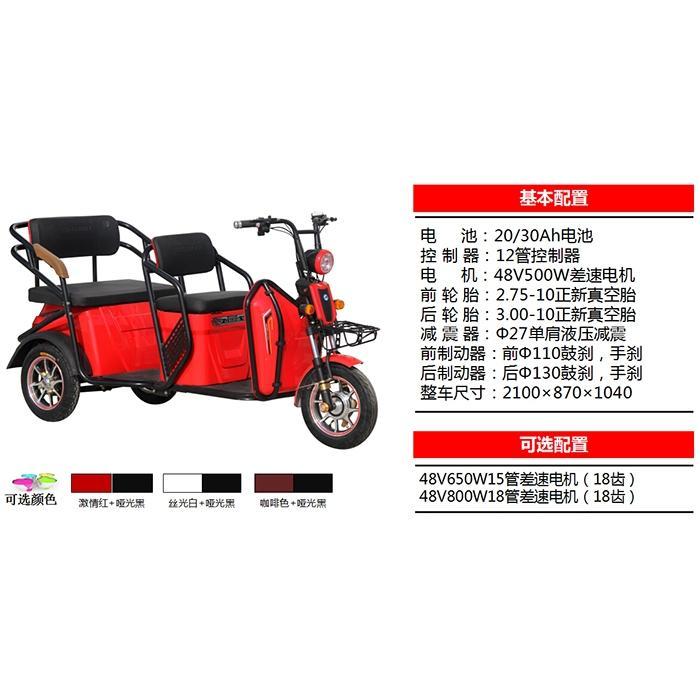 宗申比翼1号电动三轮车老人代步新能源汽车助残车