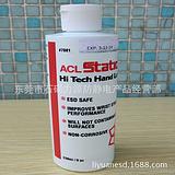 美国原装ACL-7001防静电护手霜,防静电护肤霜。