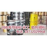 回收广东印染厂纺织厂库存废旧染料颜料