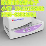 北京硕方标牌打印机SP650