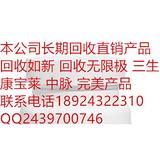 河南省什么地方回收如新产品罗麦系列