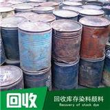 回收转产工艺改进余留各种染料 颜料18732029968