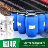 回收库存积压化工染料 颜料 助剂18732029968