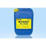 酸性脱脂剂RTL-ST600,金属脱脂剂,超声波脱脂剂