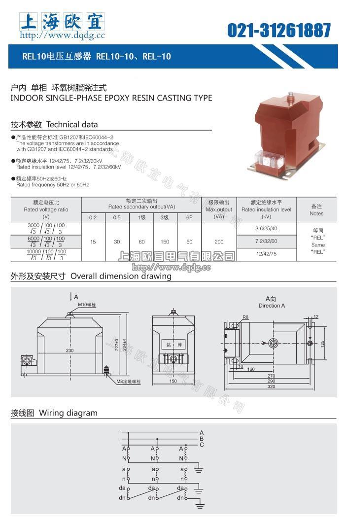 rel10电压互感器 rel10-10,rel-10,rel10-6接线图及外形尺寸图