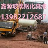 成都市玻璃钢化粪池13982212687专业厂家供应