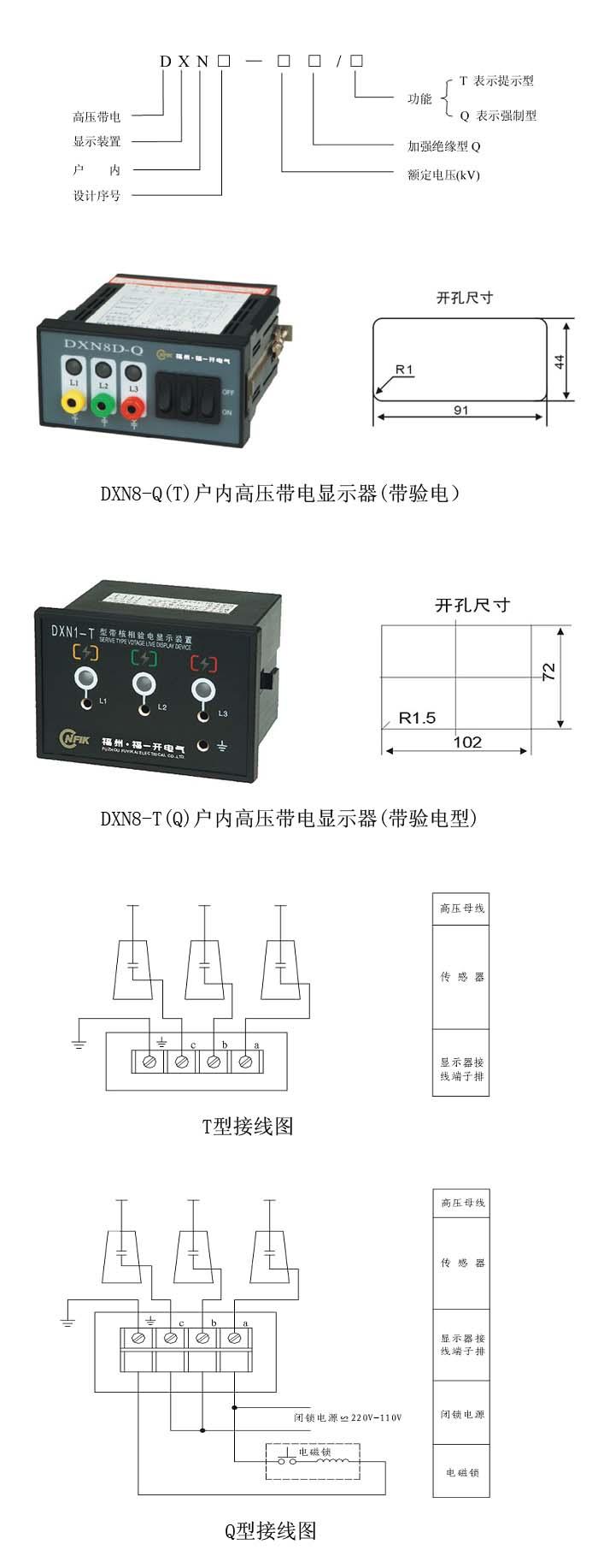 dxn8-q户内高压带电显示器的含义及尺寸接线图