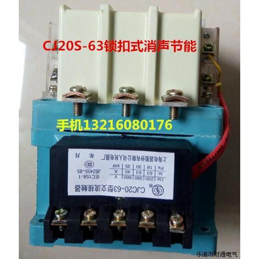 以下是CJ20S系列锁扣式交流接触器产品详细参数: 工作原理:接触器为直动式、双断点,两层布置正装结构。主触头和灭弧室在上,电磁系统在下,两边有独立的辅助触头布置在躯壳的两侧,结构简单紧凑。 US额定控制电源电压 Q1吸引线圈 FU熔断器(用户自备) Q2脱扣线圈 U接线端子,编号为1 6供用户接线 SB1起动按钮(用户自备) SB2停止按钮(用户自备) 注:1.