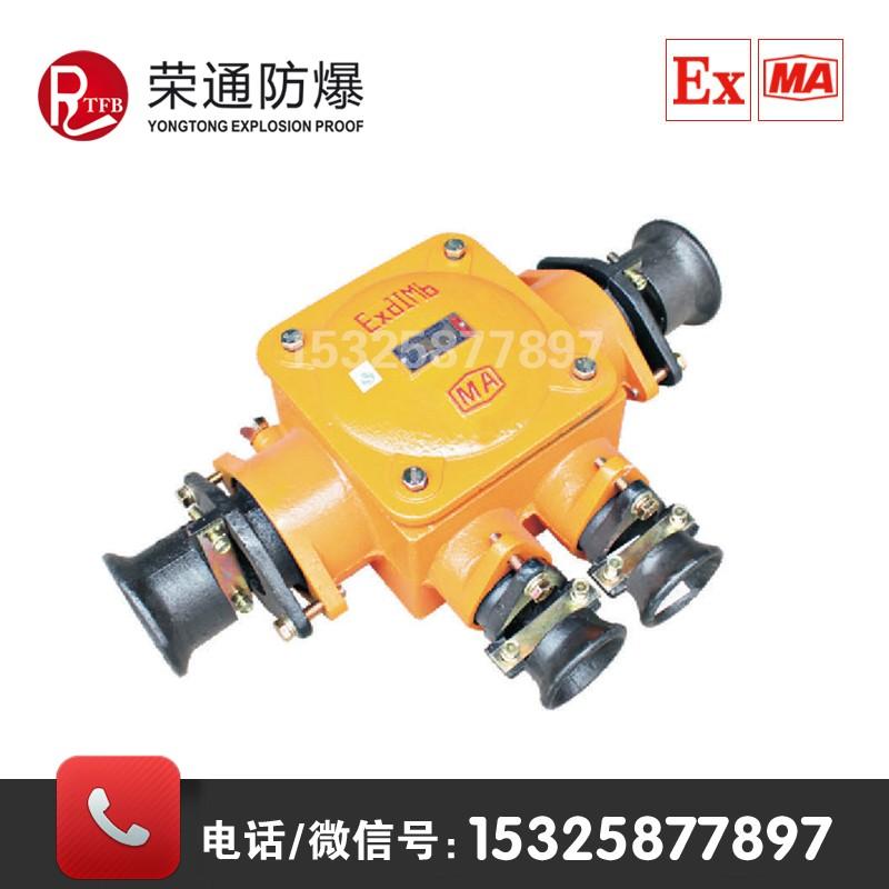 bhd2矿用隔爆型低压接线盒 400a/1140v防爆四通接线盒