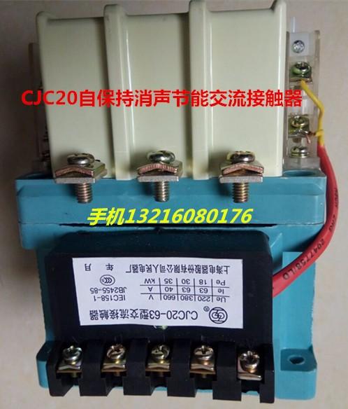 交流接触器cjc20系列 380v