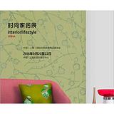 2016上海时尚家居展官网