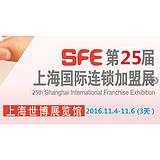 2016上海加盟展
