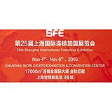 2016第25届上海国际连锁加盟展览会