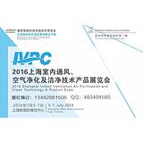 2016上海空气净化展