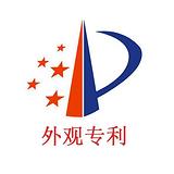 深圳外观专利_深圳外观专利申请时间多久_联合知识产权