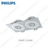 飞利浦明皓二代LED射灯 格栅式 筒灯 RS022B 6W10W