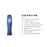 WURTH充电手电筒