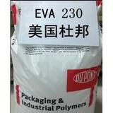 EVA 230美国杜邦