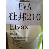 EVA 21O美国杜邦