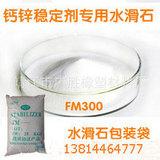 水滑石 用于PVC透明制品,薄膜,片材等13814464777