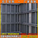 天津建筑加固剪力墙模板支撑支撑钢结构不涨模