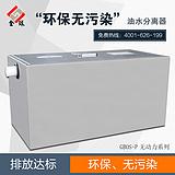 专业生产 304不锈钢油工厂油水分离器 环保厨房无动力隔油池