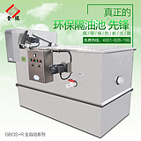 厨房餐饮隔油器油水分离机器国产环保隔油池油除杂质工厂 发货