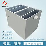 餐饮隔油池环保厨房油水分离器 三档隔油设备 304斜板隔隔油器