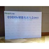 深圳签到板制作搭建会议签到墙搭建