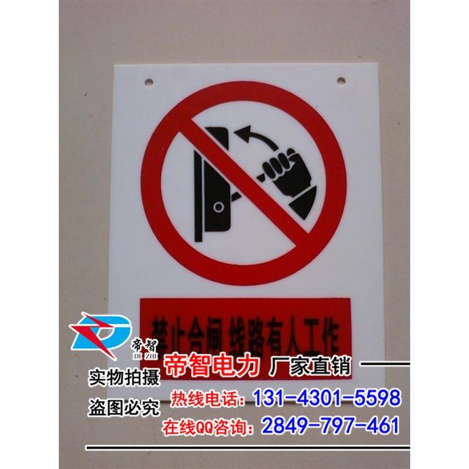 其他作业保护价格_电力安全标志牌的报价