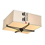 明璞新中式铁艺吸顶灯 现代新中式吸顶灯代理加盟