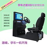 汽车模拟驾驶训练机实体店