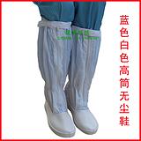 蓝色白色高筒无尘鞋 pvc防静电无尘高筒硬底鞋现货供应