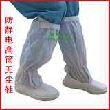 建博 防静电高筒无尘鞋 无尘防静电洁净服高筒靴长期供应