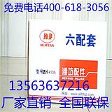 潍坊发动机226B四配套潍坊6105发动机四配套优质商家