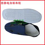 批发 防静电白帆布鞋 白色四眼防静电鞋透气洁净四眼鞋